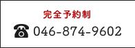 046-874-9602